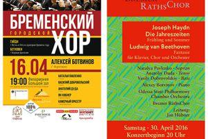 Музыкальное партнерство Бремен-Одесса