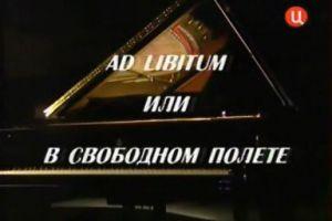 AD LIBITUM или В свободном полете