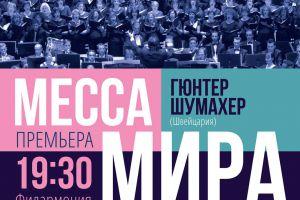 Missa Pacis - world premiere in Odessa