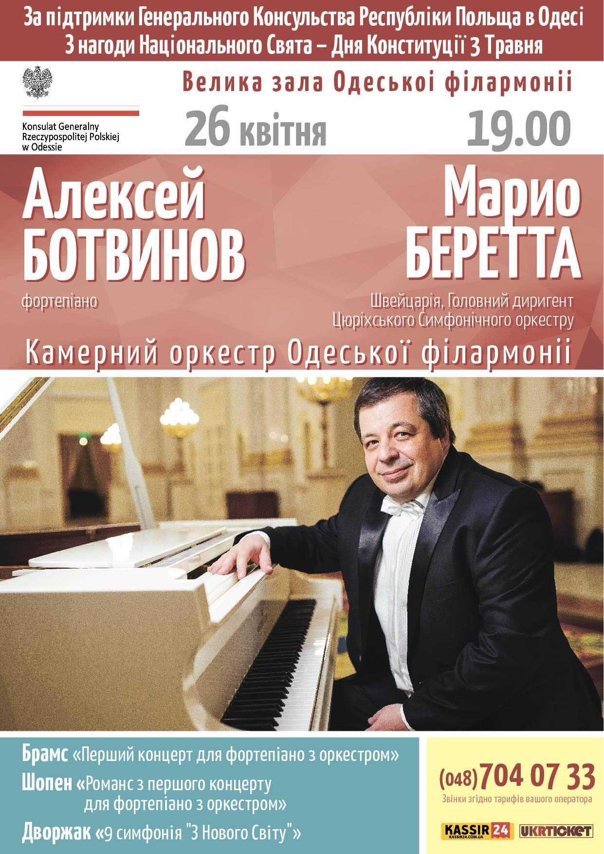 Весенний концерт в Одессе