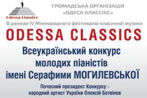 Piano competition in memory of Serafima Mogilevskaya