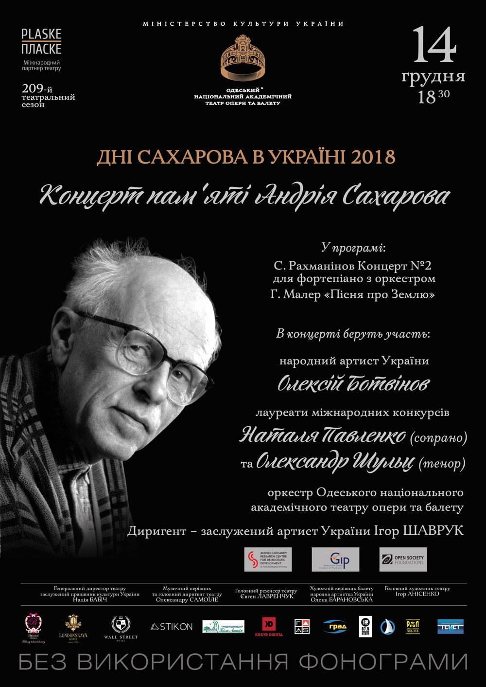 Концерт памяти Андрея Сахарова