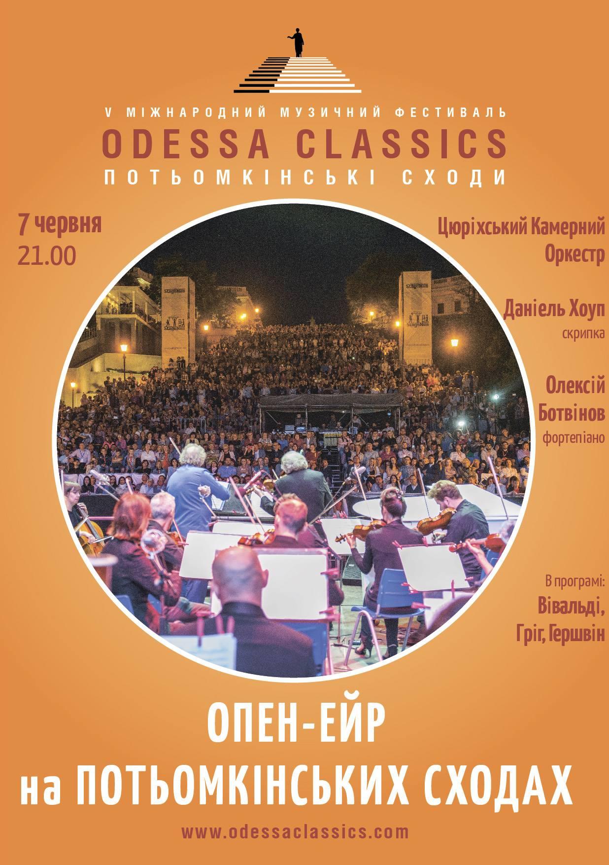 Open air концерт на фестивале Odessa Classics 2019