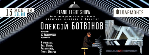 PIANO LIGHT SHOW