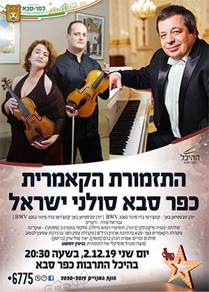 Концерт в Кфар-Саба