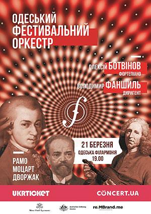 Концерт-презентация Одесского Фестивального Оркестра
