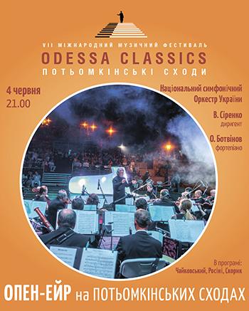 Open-air at Odessa Classics 2021