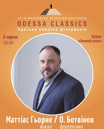 Matthias Goerne and Alexey Botvinov at Odessa Classics 2021