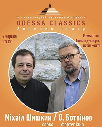 Mikhail Shishkin and Alexey Botvinov at Odessa Classics 2021