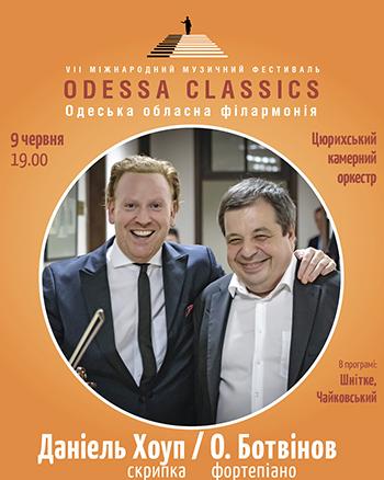 Даниэль Хоуп, Алексей Ботвинов и ЦКО на Odessa Classics 2021