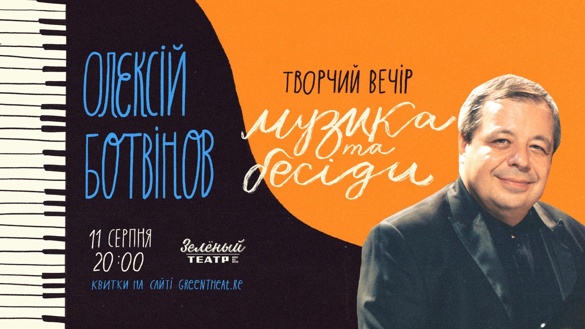 Творческий вечер Алексея Ботвинова «Музыка и беседы»