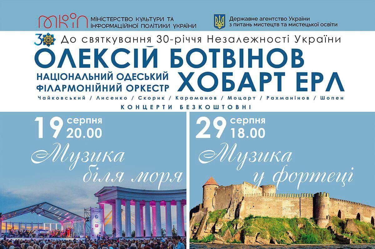 Музыка у моря - open-air концерт к 30-летию независимоcти Украины