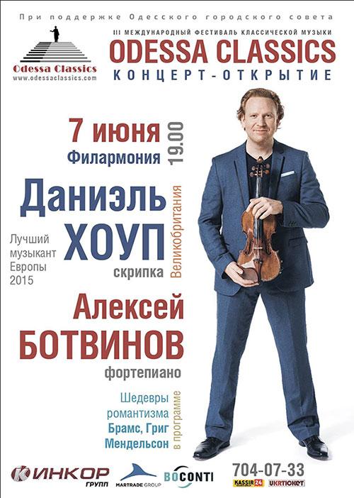 Даниэль Хоуп и Алексей Ботвинов<br>Концерт-открытие фестиваля<br>Odessa Classics 2017