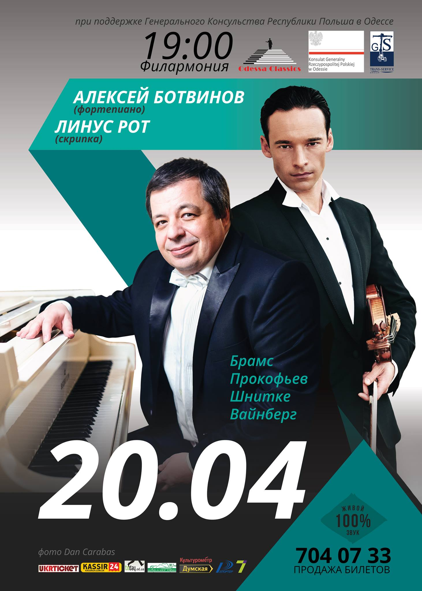 Линус Рот и Алексей Ботвинов