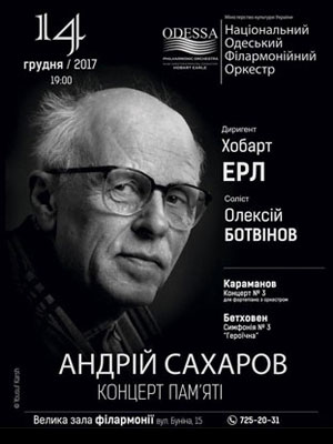 Sakharov Commemorative Concert 2017