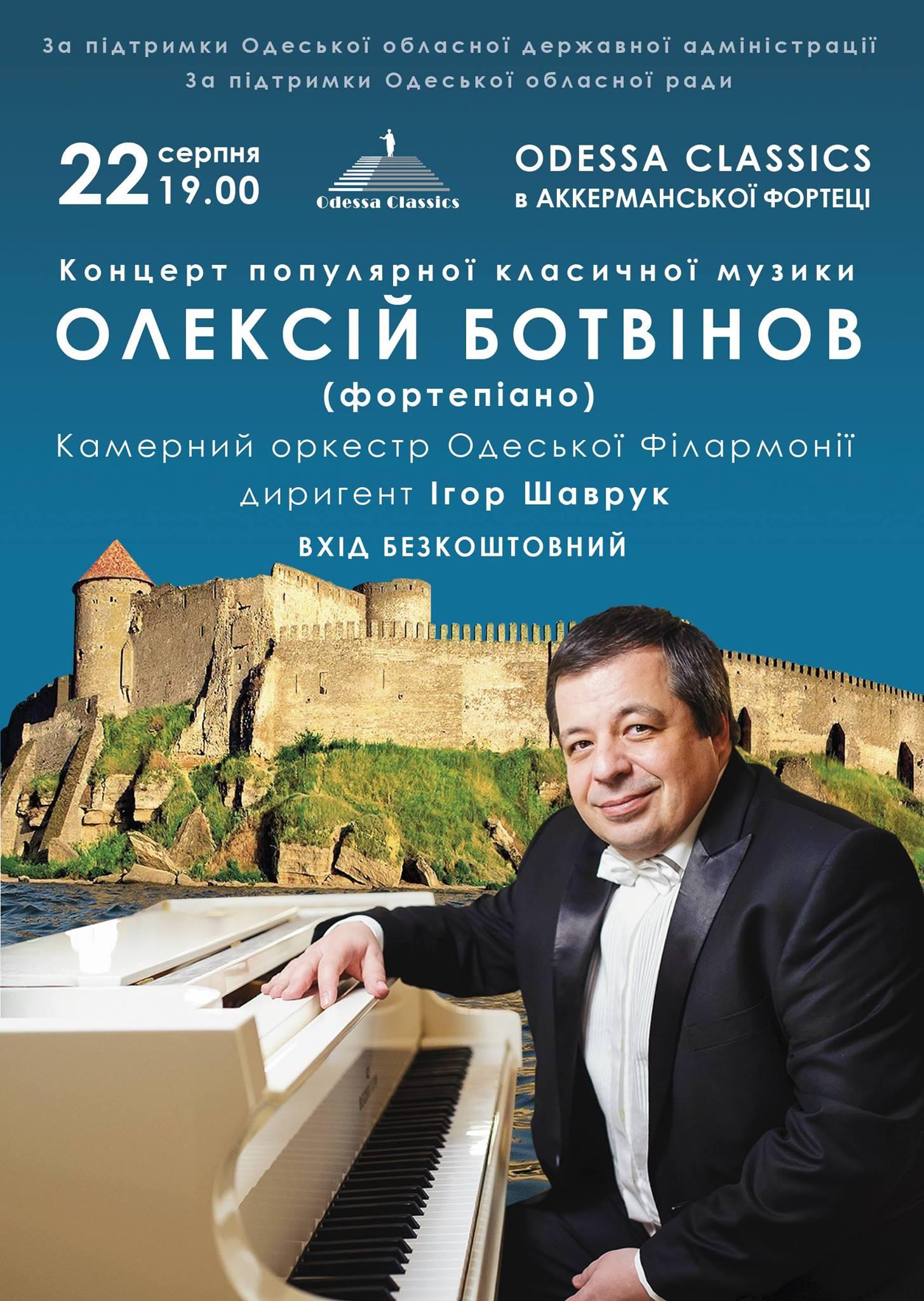 Концерт популярной классической музыки