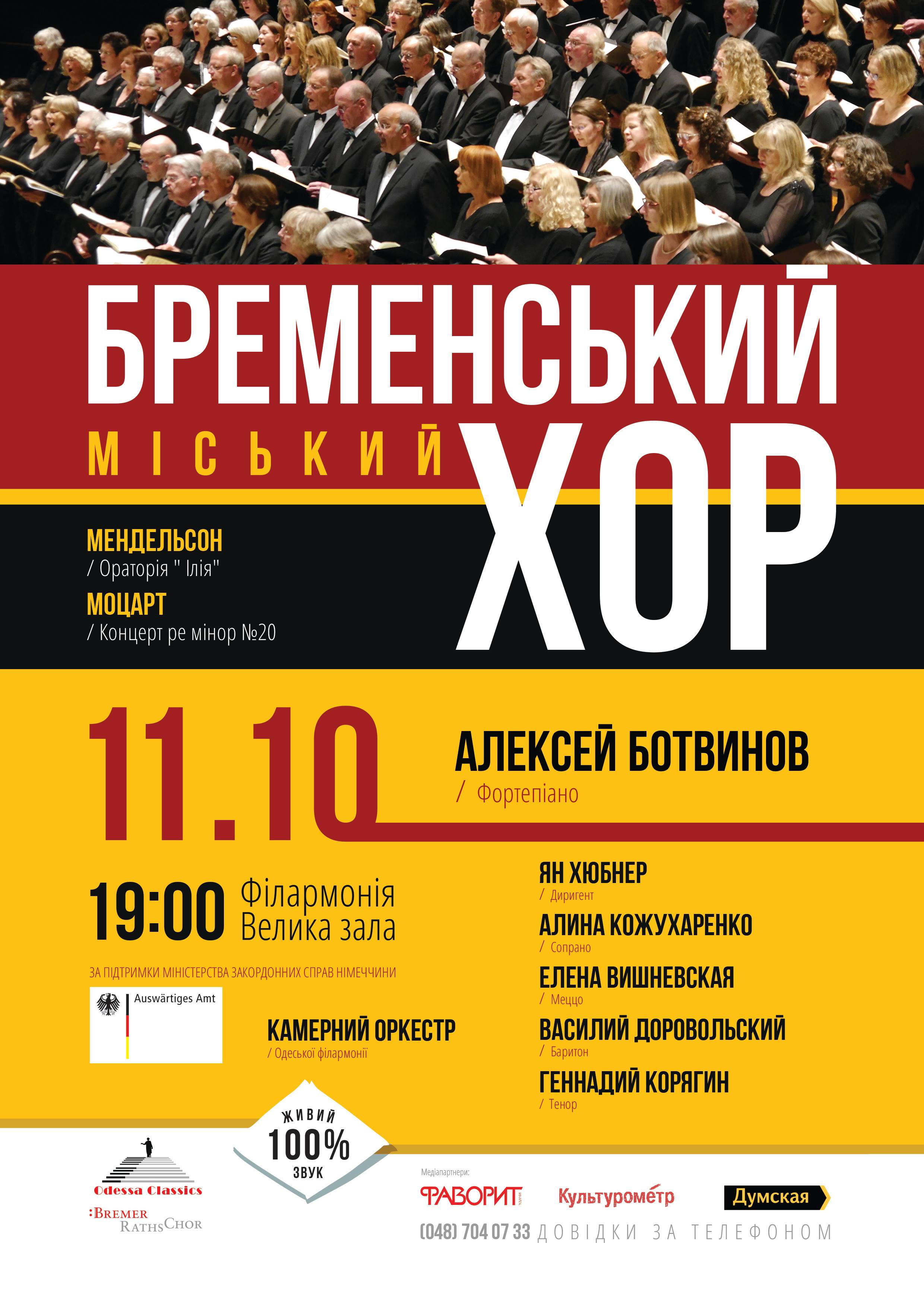 Bremer RathsChor at the Odessa Philharmonic