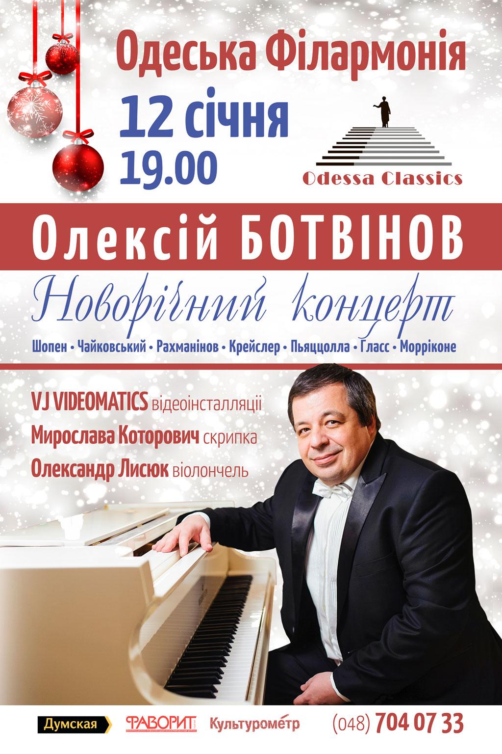 Новогодний концерт в Одессе