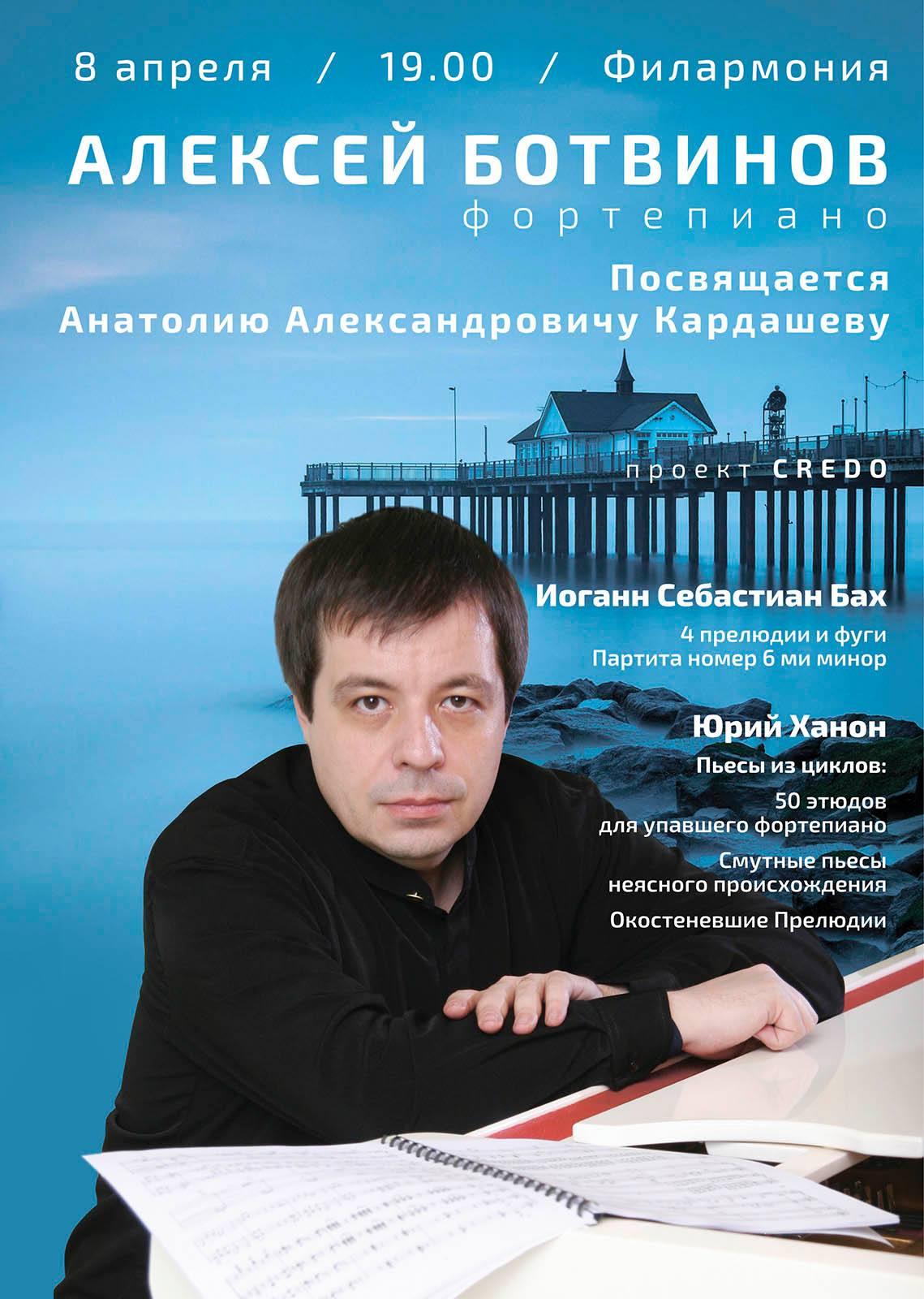 «Credo». Rezital in memory of prof. Kardashev A.