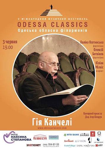 Авторский вечер Гии Канчели — Odessa Classics 2019