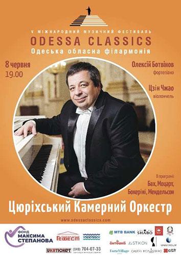 Цзин Чжао, Алексей Ботвинов & Цюрихский камерный оркестр — Odessa Classics 2019